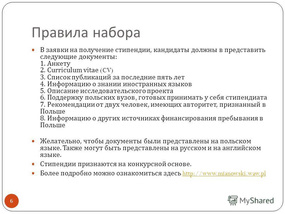Правила набора 6 В заявки на получение стипендии, кандидаты должны в представить следующие документы : 1. Анкету 2. Curriculum vitae (CV) 3. Список публикаций за последние пять лет 4. Информацию о знании иностранных языков 5. Описание исследовательск