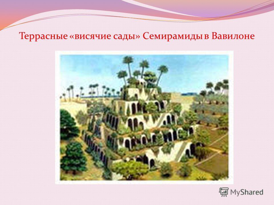 Террасные «висячие сады» Семирамиды в Вавилоне