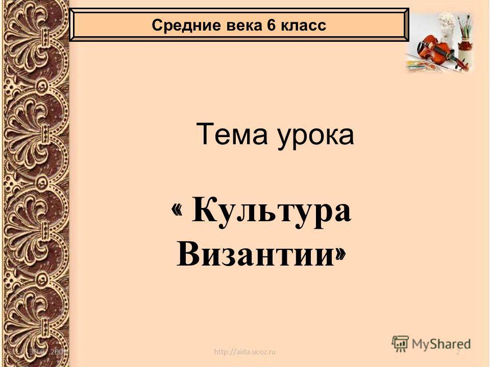 Маленький реферат для 6 класса на тему архитектура византии