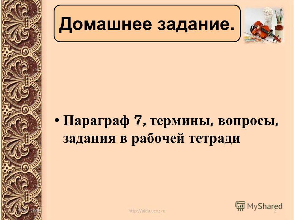 Параграф 7, термины, вопросы, задания в рабочей тетради Домашнее задание.