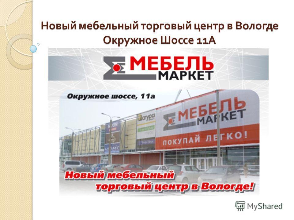 Новый мебельный торговый центр в Вологде Окружное Шоссе 11 А