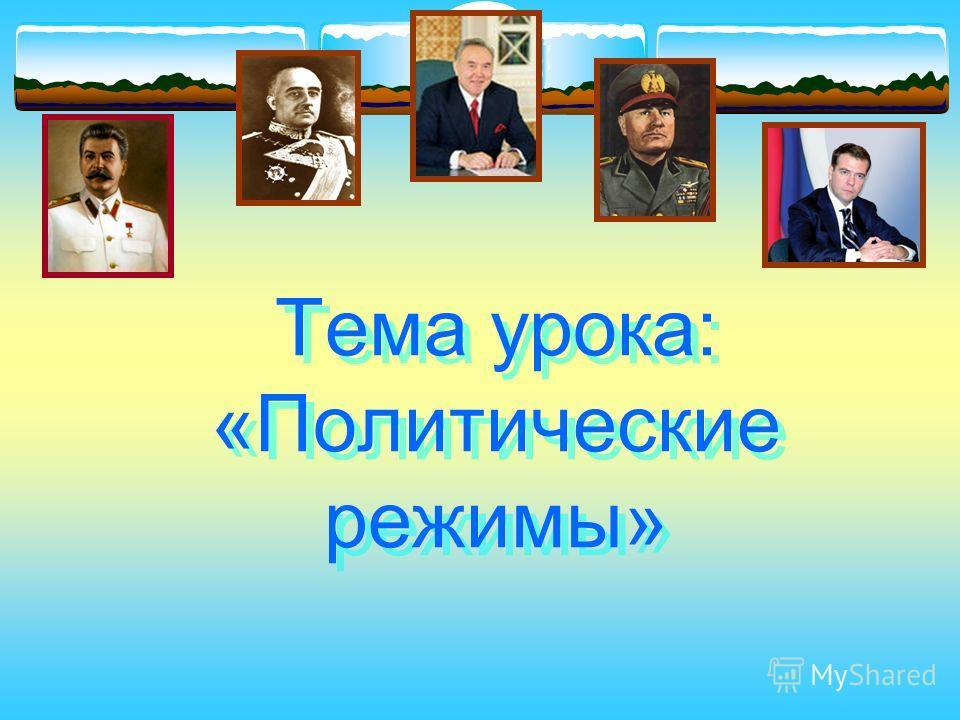 Тема урока: «Политические режимы»