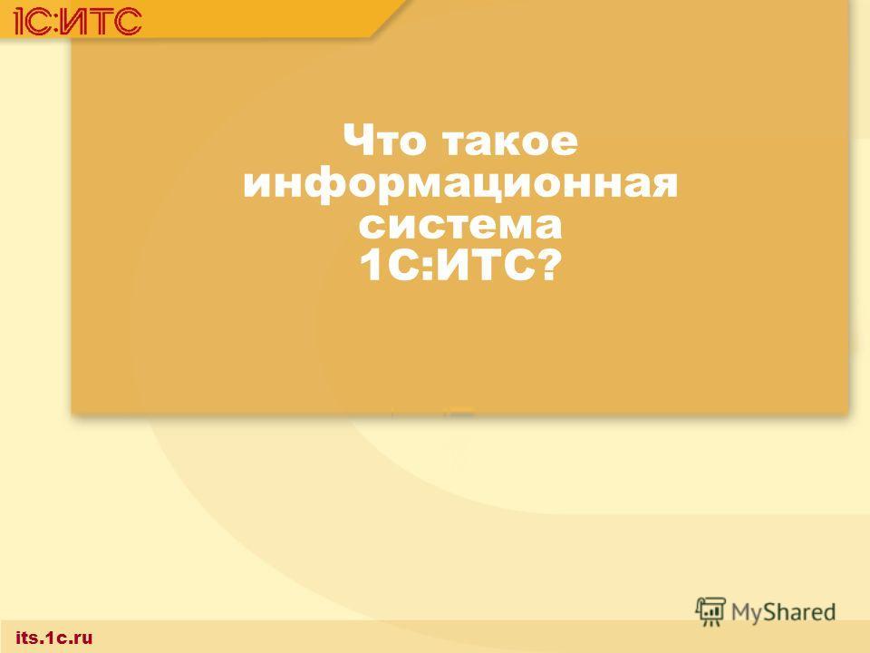 Что такое информационная система 1С:ИТС? its.1c.ru