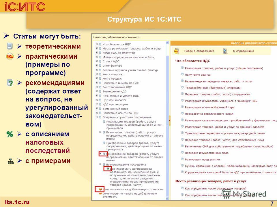 7 Структура ИС 1С:ИТС Статьи могут быть: теоретическими практическими (примеры по программе) рекомендациями (содержат ответ на вопрос, не урегулированный законодательст- вом) с описанием налоговых последствий с примерами its.1c.ru