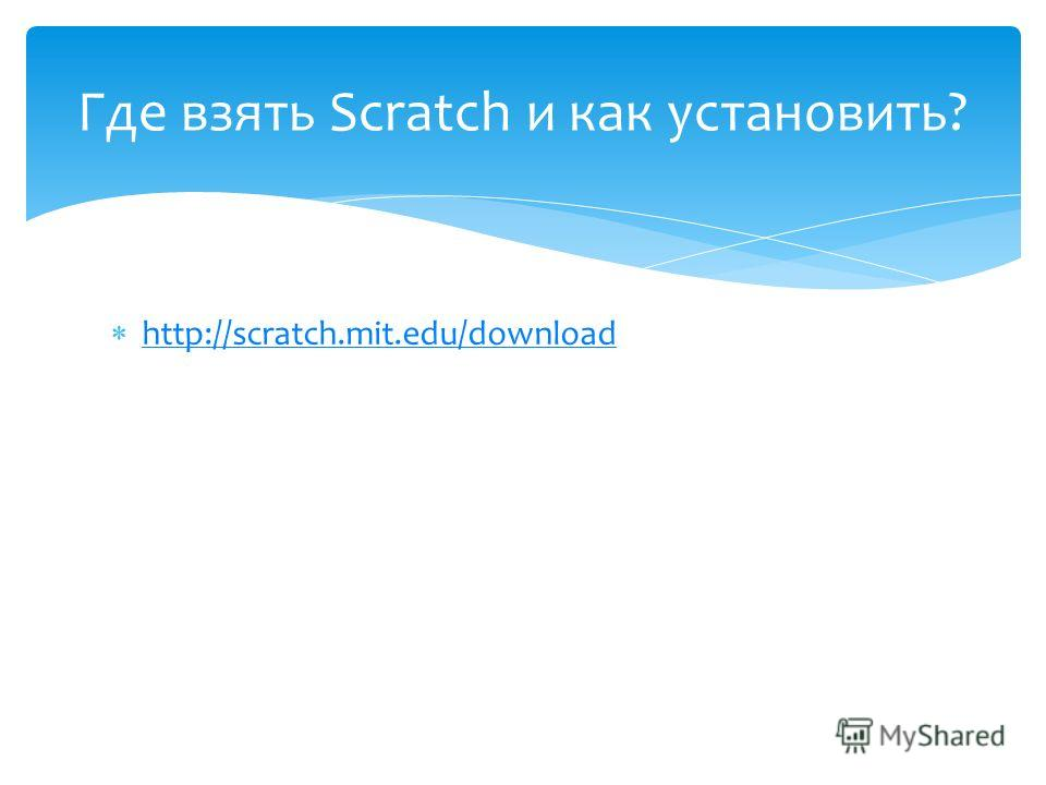 http://scratch.mit.edu/download Где взять Scratch и как установить?