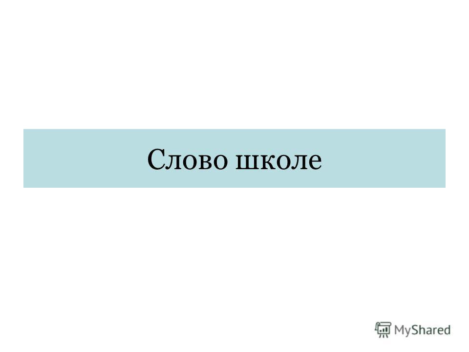 Слово школе