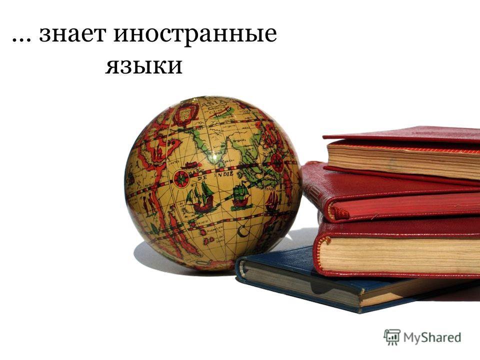 … знает иностранные языки