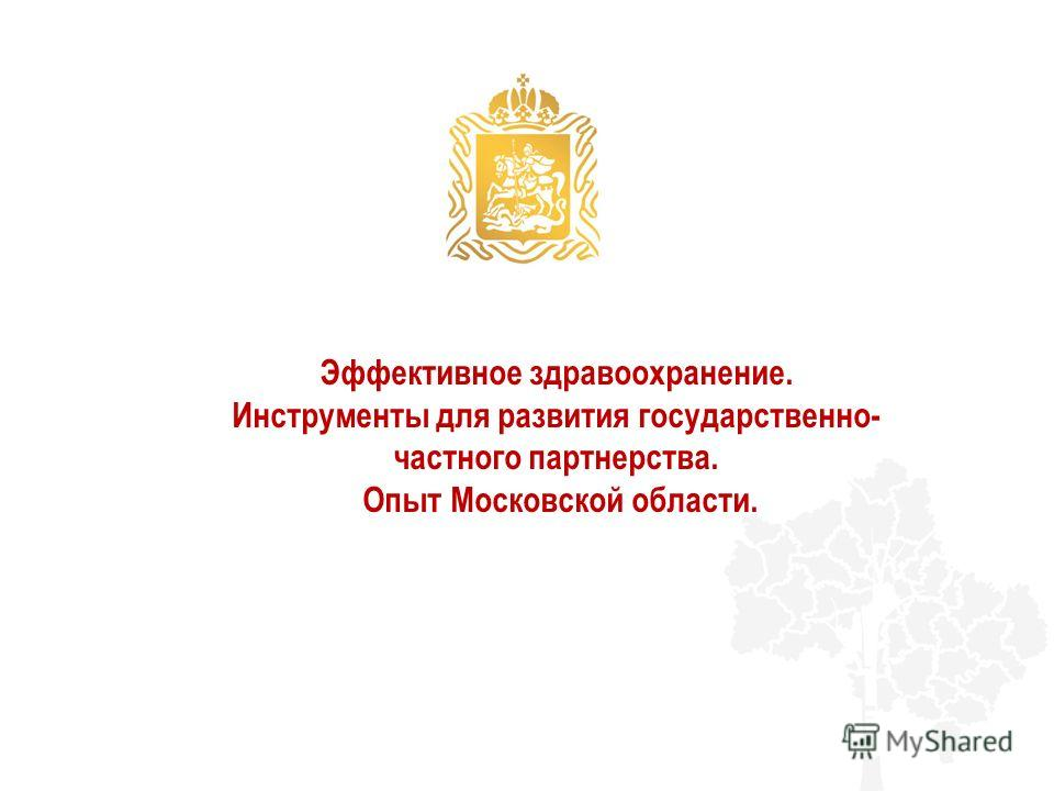 Эффективное здравоохранение. Инструменты для развития государственно- частного партнерства. Опыт Московской области.