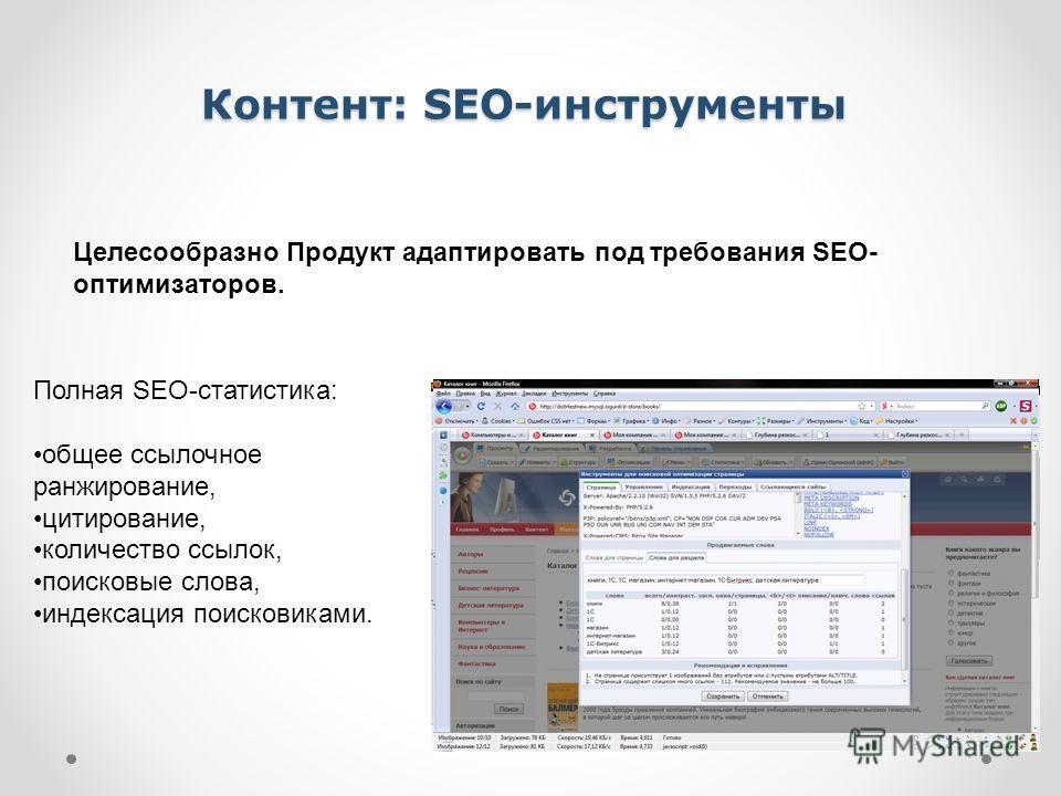 Контент: SEO-инструменты Полная SEO-статистика: общее ссылочное ранжирование, цитирование, количество ссылок, поисковые слова, индексация поисковиками. Целесообразно Продукт адаптировать под требования SEO- оптимизаторов.