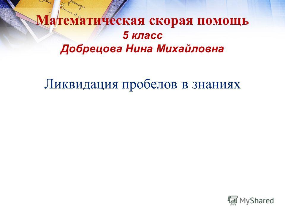 Математическая скорая помощь 5 класс Добрецова Нина Михайловна Ликвидация пробелов в знаниях