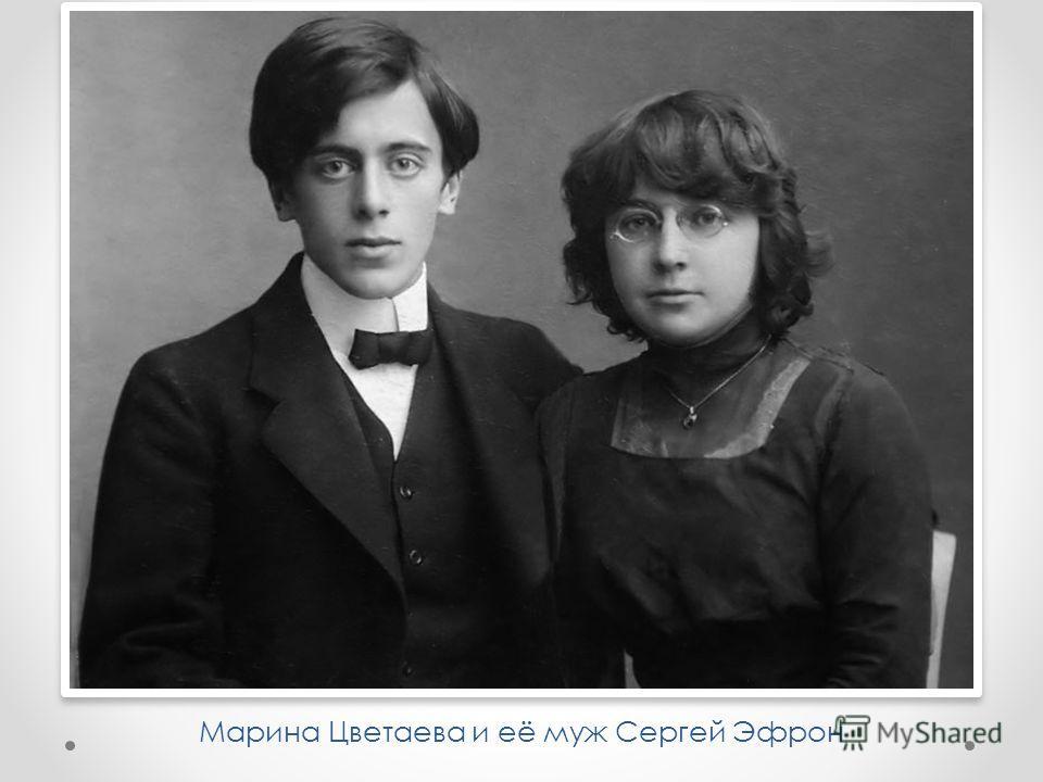 Марина Цветаева и её муж Сергей Эфрон