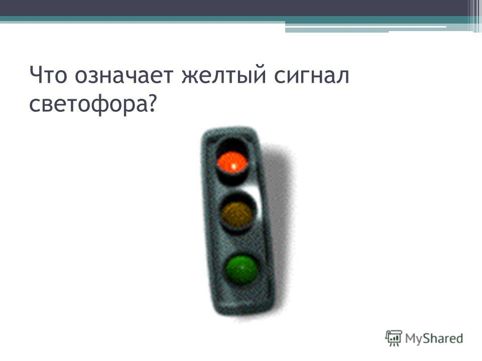 Что означает желтый сигнал светофора?