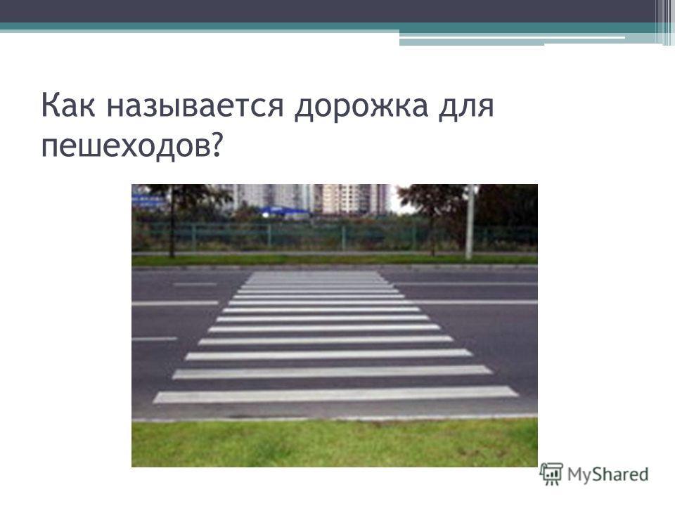 Как называется дорожка для пешеходов?