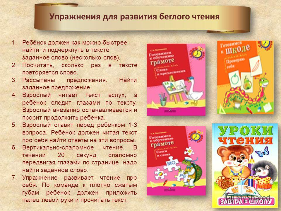 . Упражнения для развития беглого чтения 1.Ребёнок должен как можно быстрее найти и подчеркнуть в тексте заданное слово (несколько слов). 2.Посчитать, сколько раз в тексте повторяется слово. 3. Рассыпаны предложения. Найти заданное предложение. 4. Вз