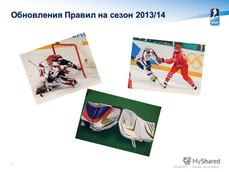 © ИИХФ 2010 | Proprietary and confidential Обновления Правил на сезон 2013/14 11