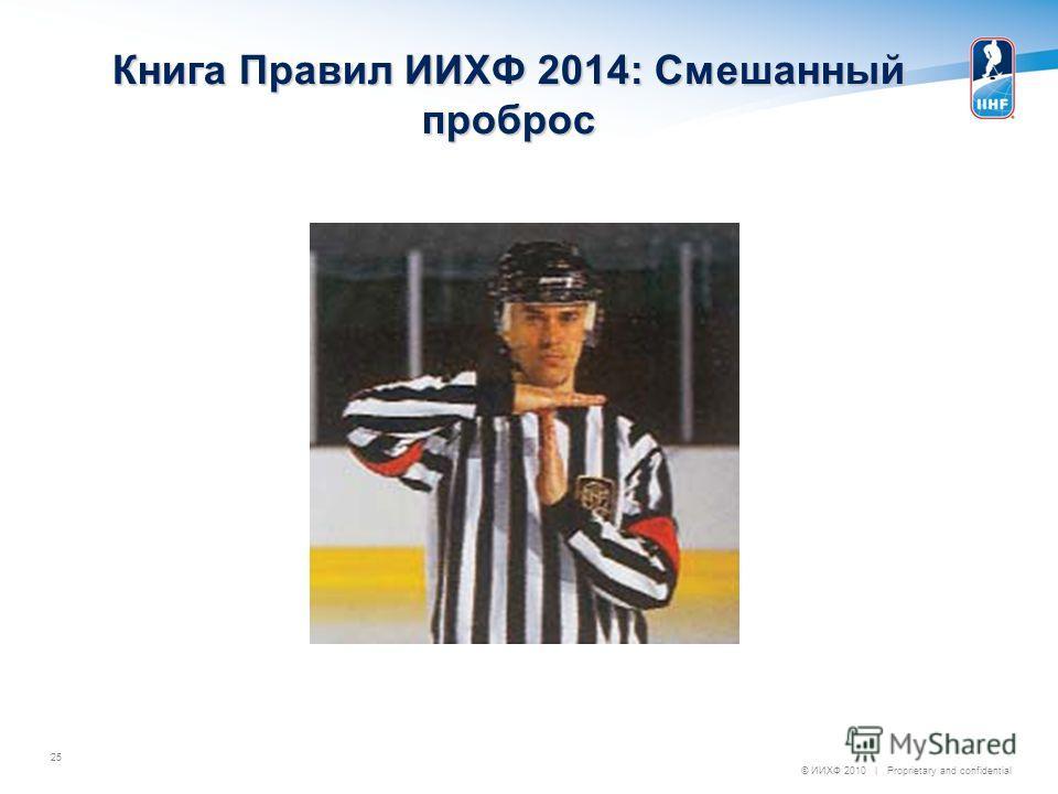 © ИИХФ 2010 | Proprietary and confidential Книга Правил ИИХФ 2014: Смешанный проброс 25