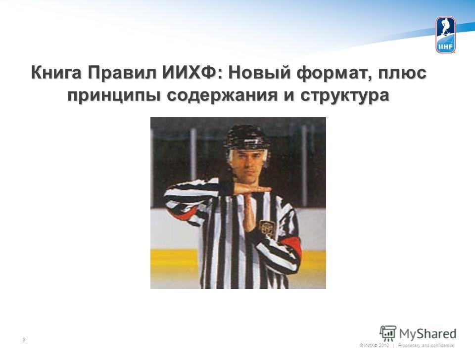 © ИИХФ 2010 | Proprietary and confidential Книга Правил ИИХФ: Новый формат, плюс принципы содержания и структура 8