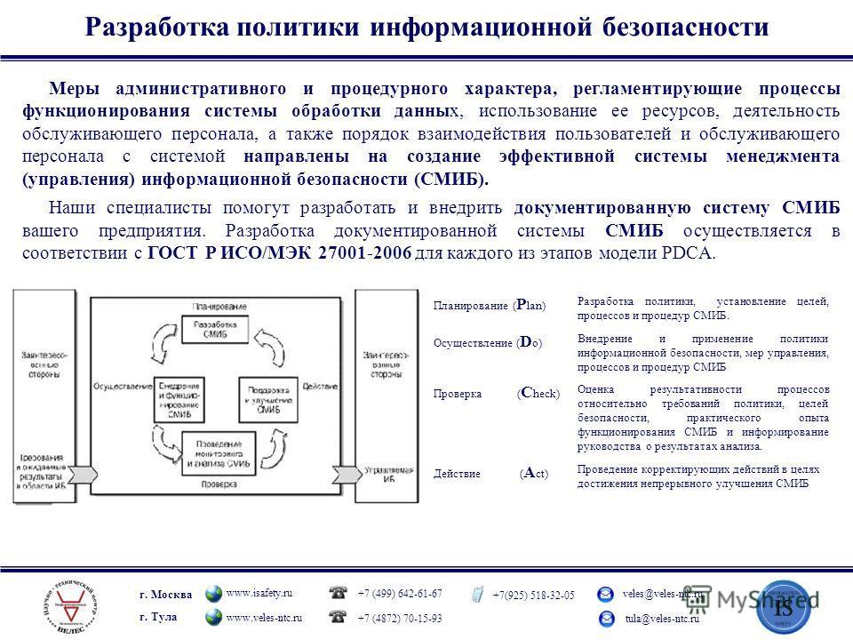 Разработка политики информационной безопасности www.isafety.ru www.veles-ntc.ru +7 (499) 642-61-67 +7 (4872) 70-15-93 +7(925) 518-32-05 veles@veles-ntc.ru tula@veles-ntc.ru г. Москва г. Тула Меры административного и процедурного характера, регламенти