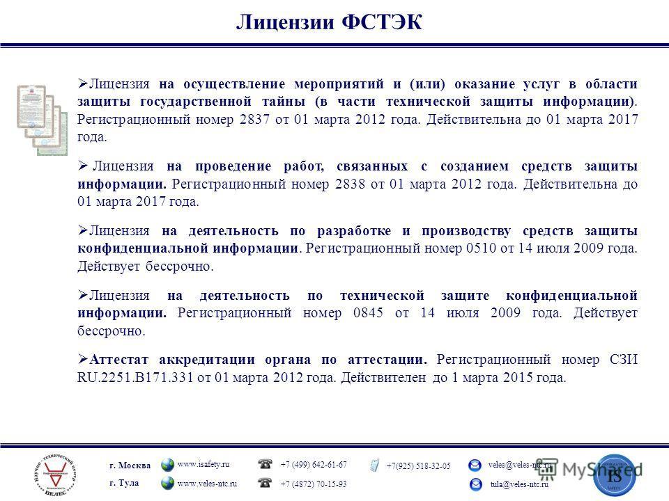 Лицензии ФСТЭК www.isafety.ru www.veles-ntc.ru +7 (499) 642-61-67 +7 (4872) 70-15-93 +7(925) 518-32-05 veles@veles-ntc.ru tula@veles-ntc.ru г. Москва г. Тула Лицензия на осуществление мероприятий и (или) оказание услуг в области защиты государственно