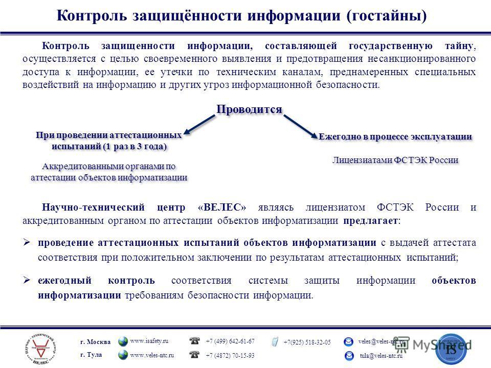 Контроль защищённости информации (гостайны) www.isafety.ru www.veles-ntc.ru +7 (499) 642-61-67 +7 (4872) 70-15-93 +7(925) 518-32-05 veles@veles-ntc.ru tula@veles-ntc.ru г. Москва г. Тула Контроль защищенности информации, составляющей государственную