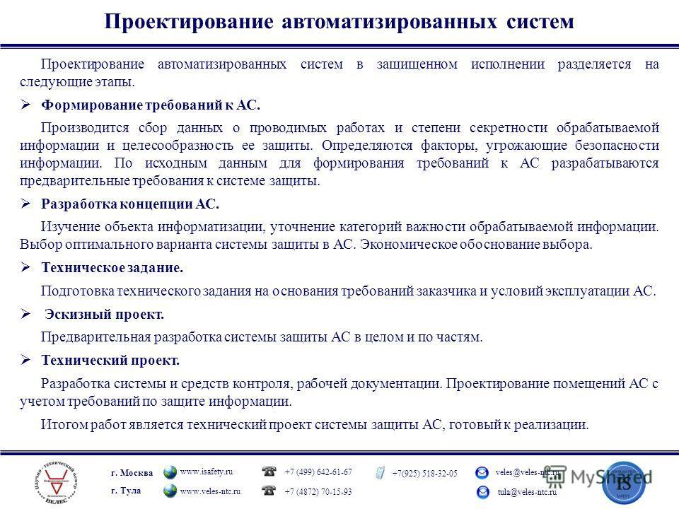 Проектирование автоматизированных систем www.isafety.ru www.veles-ntc.ru +7 (499) 642-61-67 +7 (4872) 70-15-93 +7(925) 518-32-05 veles@veles-ntc.ru tula@veles-ntc.ru г. Москва г. Тула Проектирование автоматизированных систем в защищенном исполнении р