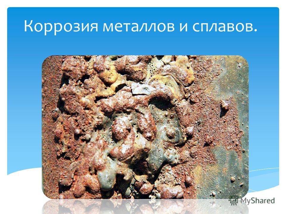 Подзаголовок слайда Коррозия металлов и сплавов.