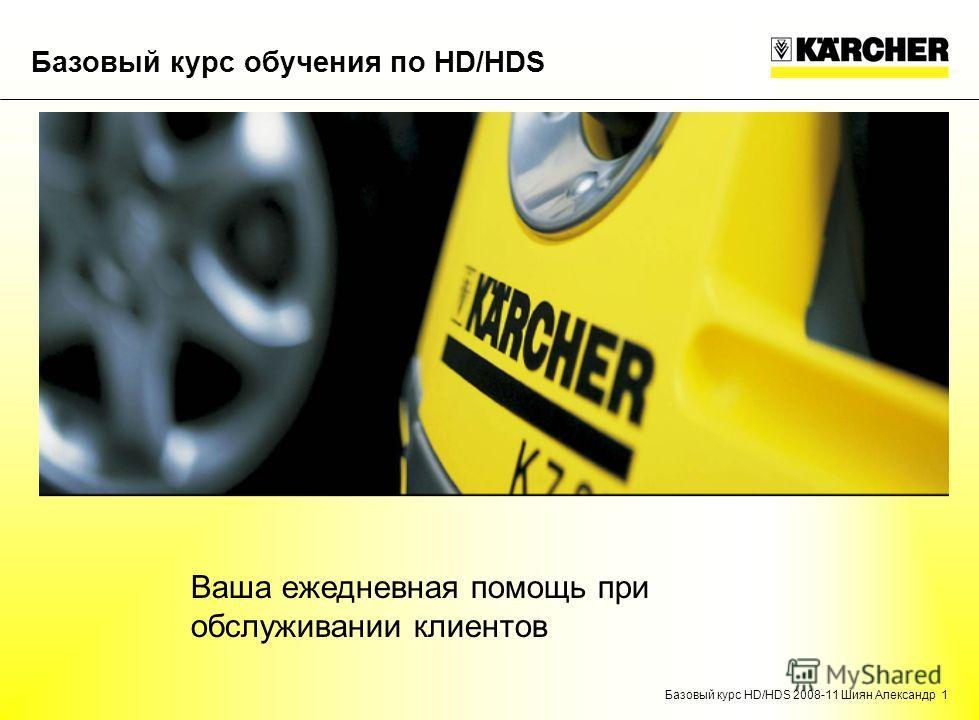 Базовый курс HD/HDS 2008-11 Шиян Александр 1 Базовый курс обучения по HD/HDS Ваша ежедневная помощь при обслуживании клиентов