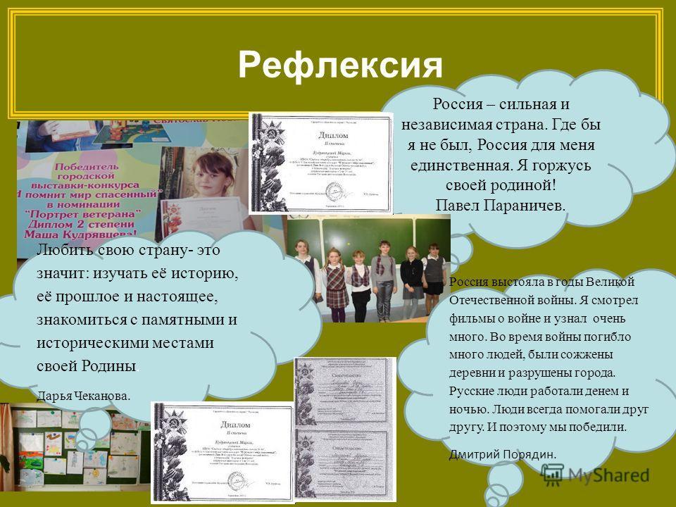Рефлексия Россия – сильная и независимая страна. Где бы я не был, Россия для меня единственная. Я горжусь своей родиной! Павел Параничев. Любить свою страну- это значит: изучать её историю, её прошлое и настоящее, знакомиться с памятными и историческ