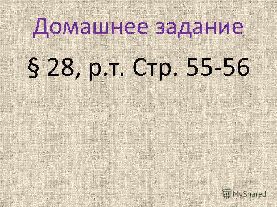 Домашнее задание § 28, р.т. Стр. 55-56