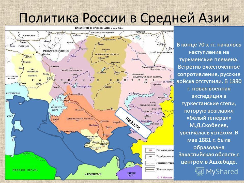 Политика России в Средней Азии казахи туркмены Во второй половине XIX в. Средняя Азия включала обширные территории Бухарского эмирата, Кокандского и Хивинского ханств, а также Киргизию. Торговые связи со Средней Азией осложнялись из-за постоянных меж