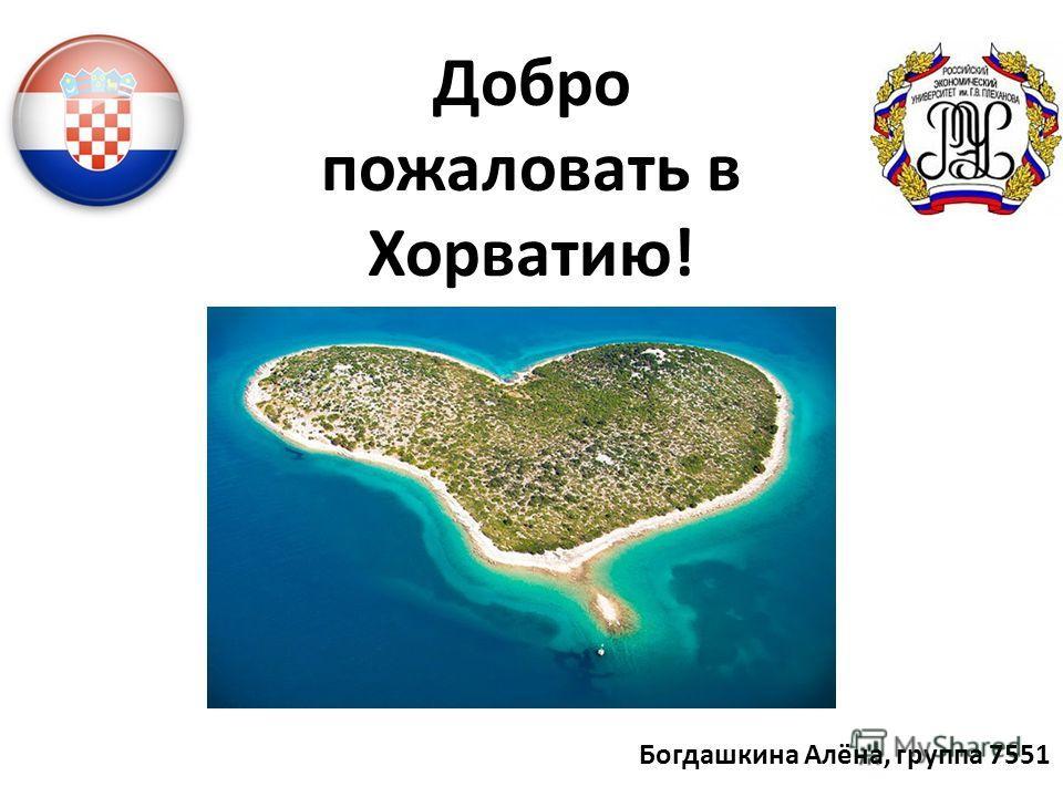 Добро пожаловать в Хорватию! Богдашкина Алёна, группа 7551