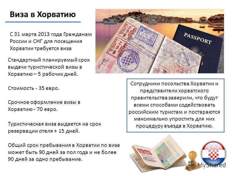 Виза в Хорватию Сотрудники посольства Хорватии и представители хорватского правительства заверили, что будут всеми способами содействовать российским туристам и постараются максимально упростить для них процедуру въезда в Хорватию. Стандартный планир