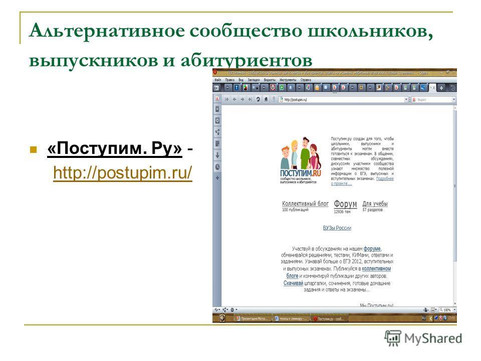 Альтернативное сообщество школьников, выпускников и абитуриентов «Поступим. Ру» - http://postupim.ru/