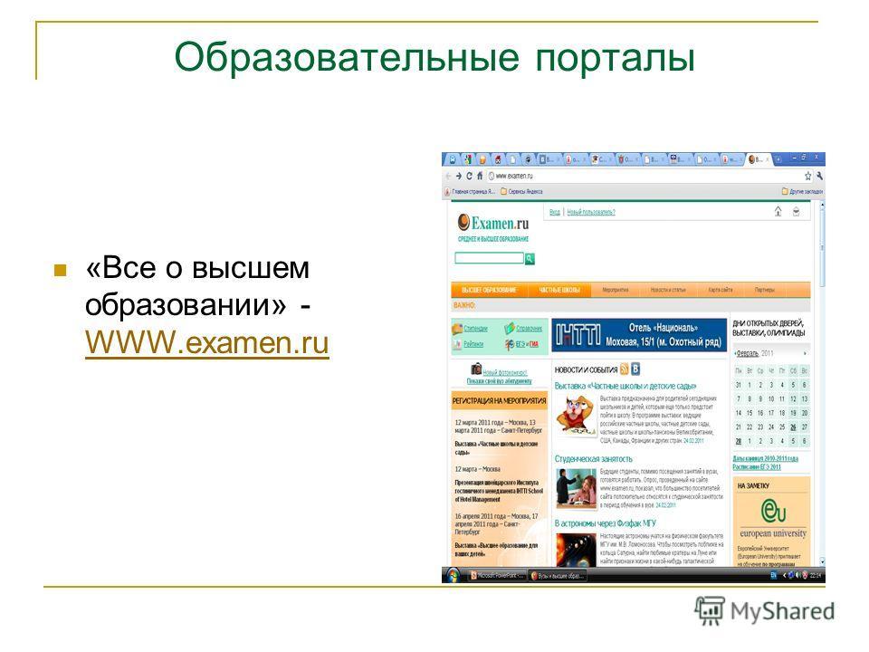 Образовательные порталы «Все о высшем образовании» - WWW.examen.ru WWW.examen.ru