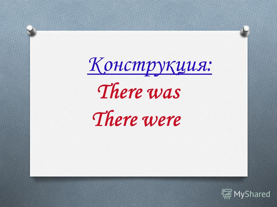 Конструкция: There was There were