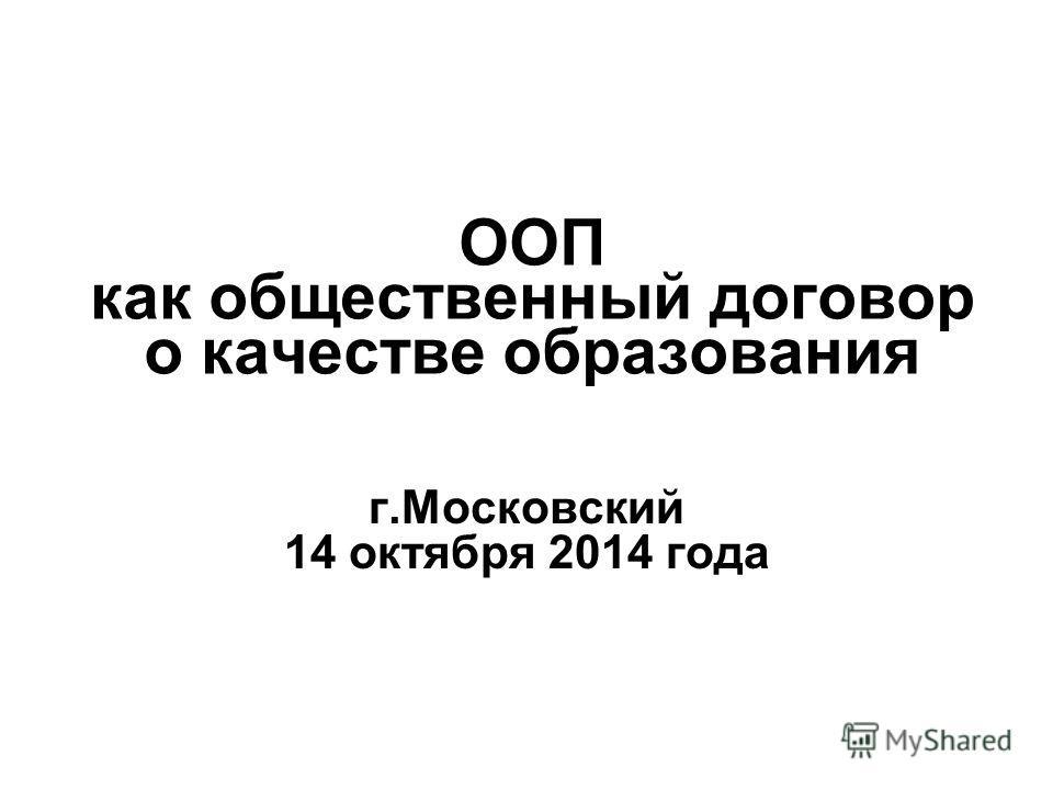 ООП как общественный договор о качестве образования г.Московский 14 октября 2014 года