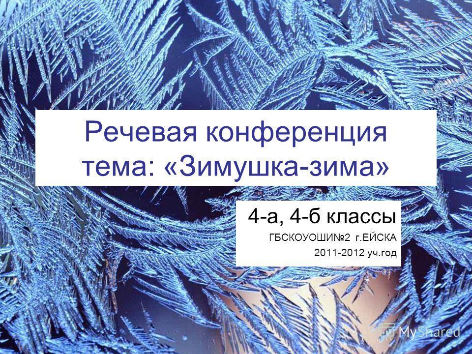Речевая конференция тема: «Зимушка-зима» 4-а, 4-б классы ГБСКОУОШИ2 г.ЕЙСКА 2011-2012 уч.год