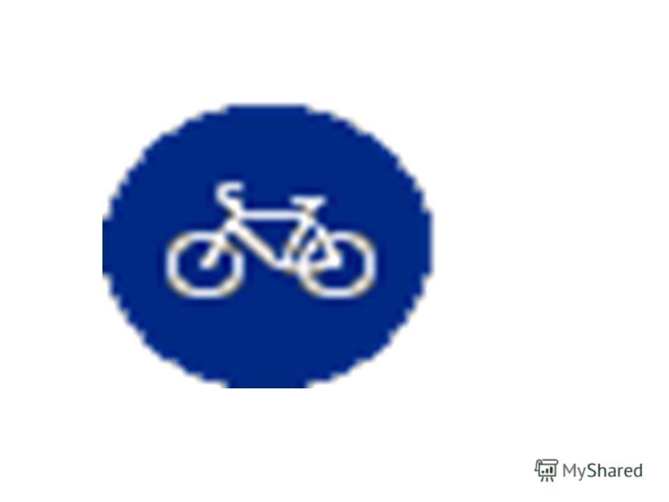 Движение пешеходовзапрещено Движение пешеходов запрещено Если ты поставил ногу На проезжую дорогу, Обрати внимание, друг: Знак дорожный – красный круг, Человек, идущий в черном, Красной черточкой зачеркнут. И дорога вроде, но Здесь ходить запрещено.
