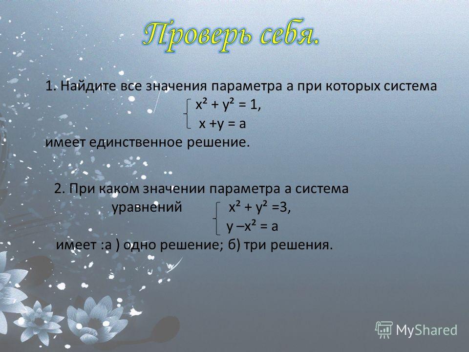 2. При каком значении параметра а система уравнений х² + у² =3, у –х² = а имеет :а ) одно решение; б) три решения. 1. Найдите все значения параметра а при которых система х² + у² = 1, х +у = а имеет единственное решение.