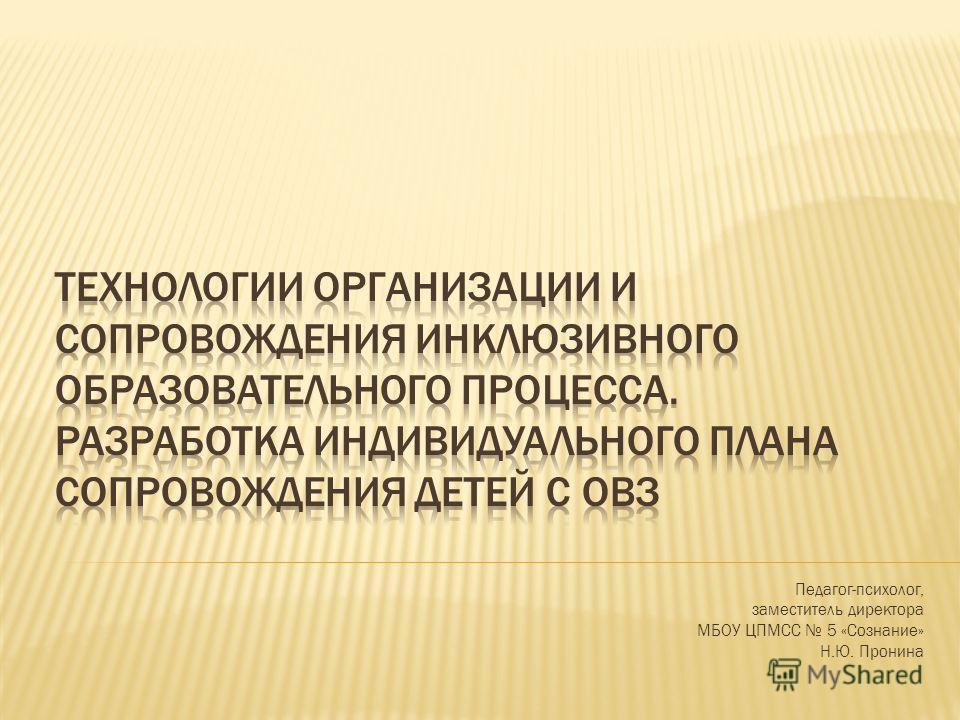 Педагог-психолог, заместитель директора МБОУ ЦПМСС 5 «Сознание» Н.Ю. Пронина