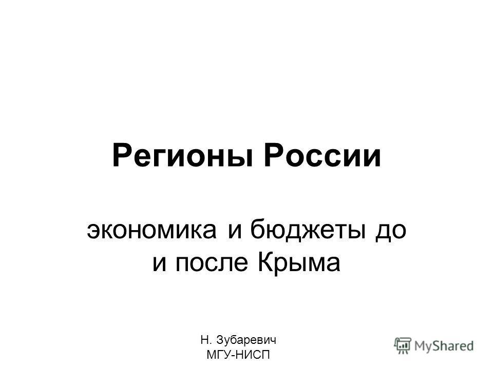 Регионы России экономика и бюджеты до и после Крыма Н. Зубаревич МГУ-НИСП