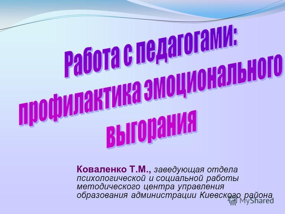 Коваленко Т.М., заведующая отдела психологической и социальной работы методического центра управления образования администрации Киевского района