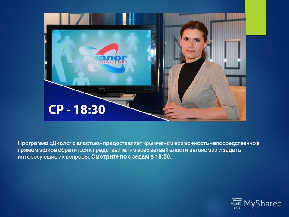 Программа «Диалог с властью» предоставляет крымчанам возможность непосредственно в прямом эфире обратиться к представителям всех ветвей власти автономии и задать интересующие их вопросы. Смотрите по средам в 18:30.
