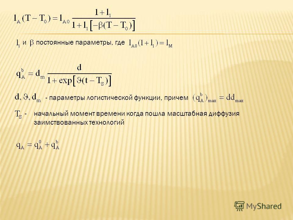 ипостоянные параметры, где - параметры логистической функции, причем -начальный момент времени когда пошла масштабная диффузия заимствованных технологий