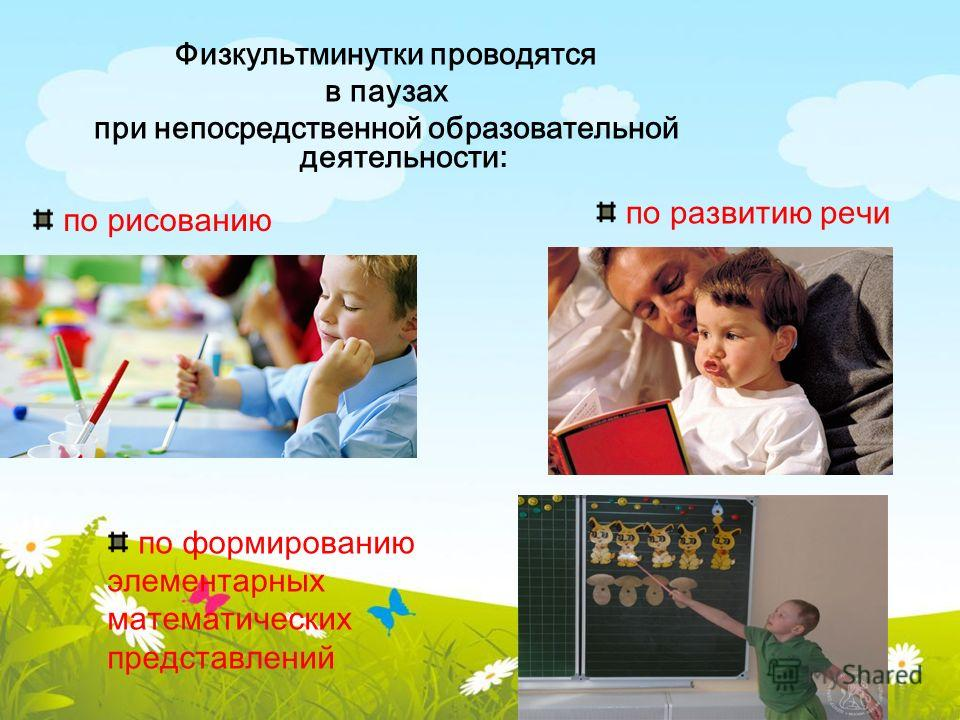 Физкультминутки проводятся в паузах при непосредственной образовательной деятельности : по развитию речи по рисованию по формированию элементарных математических представлений