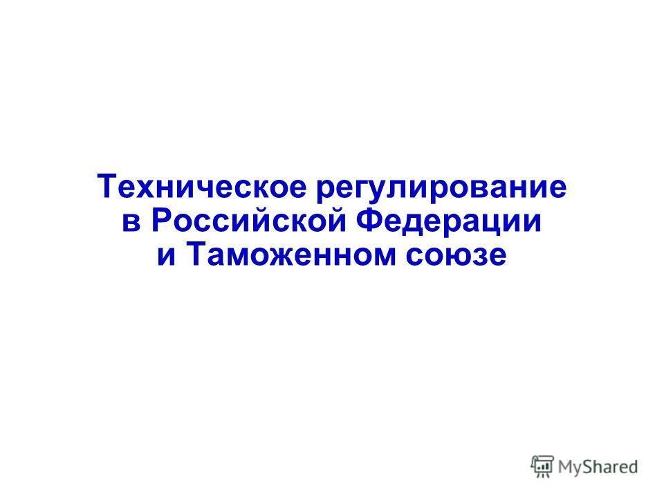 Техническое регулирование в Российской Федерации и Таможенном союзе