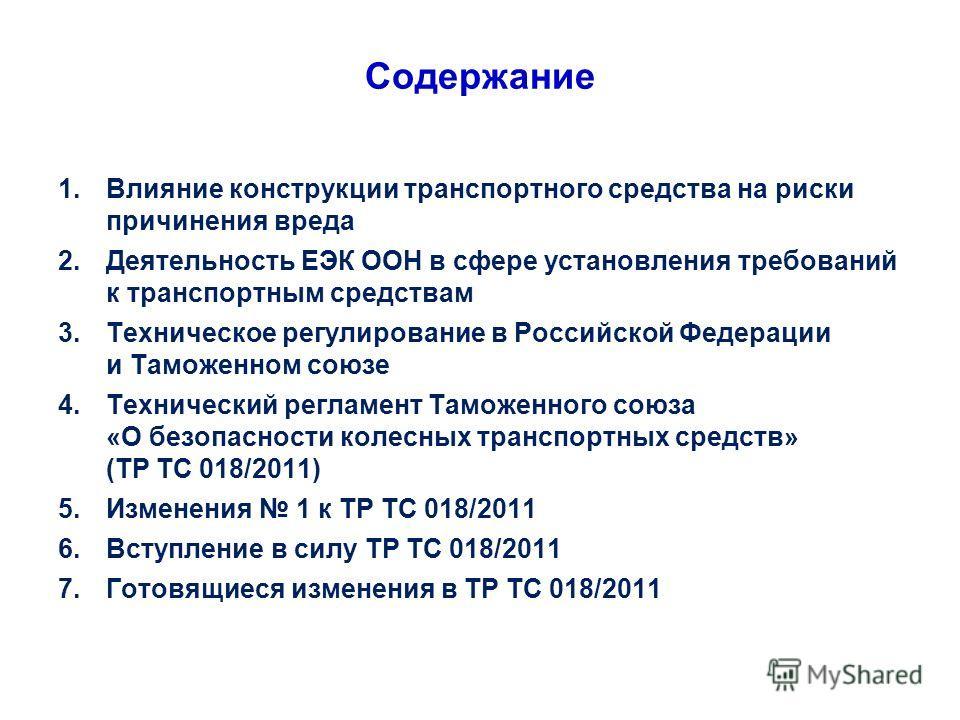 Содержание 1. 1. Влияние конструкции транспортного средства на риски причинения вреда 2. 2. Деятельность ЕЭК ООН в сфере установления требований к транспортным средствам 3. 3. Техническое регулирование в Российской Федерации и Таможенном союзе 4. 4.