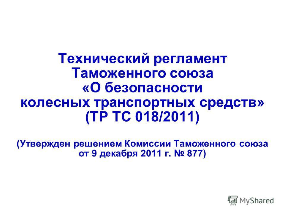 Технический регламент Таможенного союза «О безопасности колесных транспортных средств» (ТР ТС 018/2011) (Утвержден решением Комиссии Таможенного союза от 9 декабря 2011 г. 877)