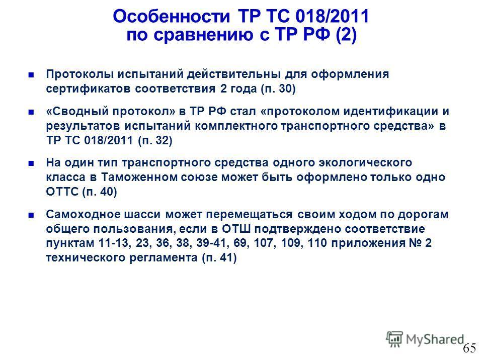 Особенности ТР ТС 018/2011 по сравнению с ТР РФ (2) Протоколы испытаний действительны для оформления сертификатов соответствия 2 года (п. 30) «Сводный протокол» в ТР РФ стал «протоколом идентификации и результатов испытаний комплектного транспортного