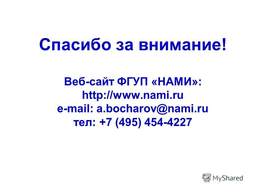 Спасибо за внимание! Веб-сайт ФГУП «НАМИ»: http://www.nami.ru e-mail: a.bocharov@nami.ru тел: +7 (495) 454-4227